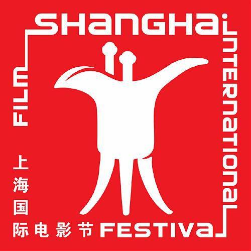 上海.第21届上海国际电影节亚洲新人奖颁奖盛典