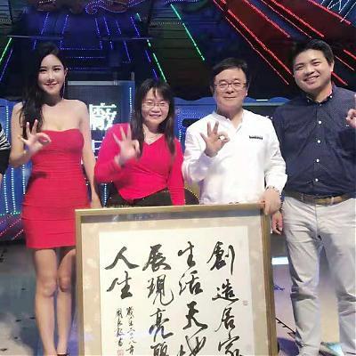 2018.11.03 台湾.台中《家地丽》卫浴新厂落成典礼