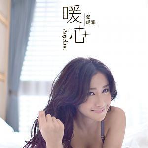 张暖雅/全新《暖心》写真EP